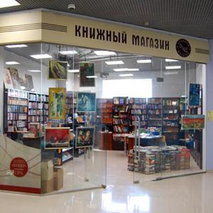 Книжные магазины Ельников