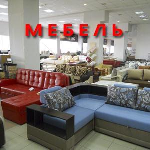 Магазины мебели Ельников