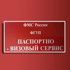 Паспортно-визовые службы Ельников