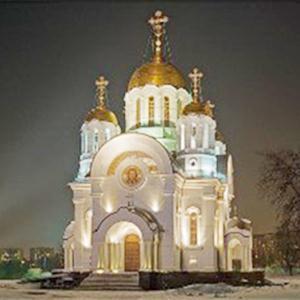 Религиозные учреждения Ельников