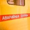 Аварийные службы в Ельниках