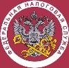 Налоговые инспекции, службы в Ельниках