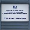 Отделения полиции в Ельниках