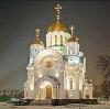 Религиозные учреждения в Ельниках