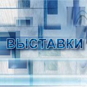 Выставки Ельников