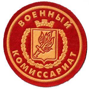 Военкоматы, комиссариаты Ельников